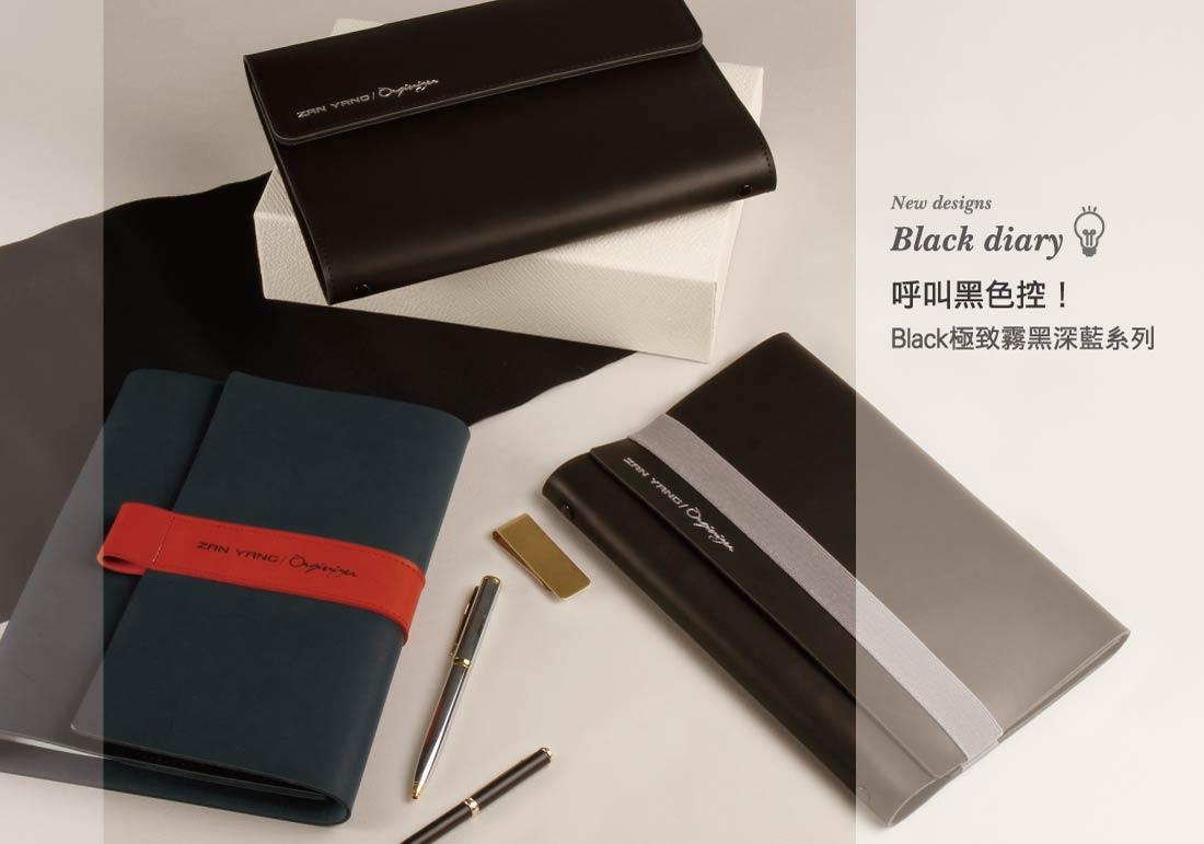 Black diary呼叫黑色控!Black極致霧黑深藍系列