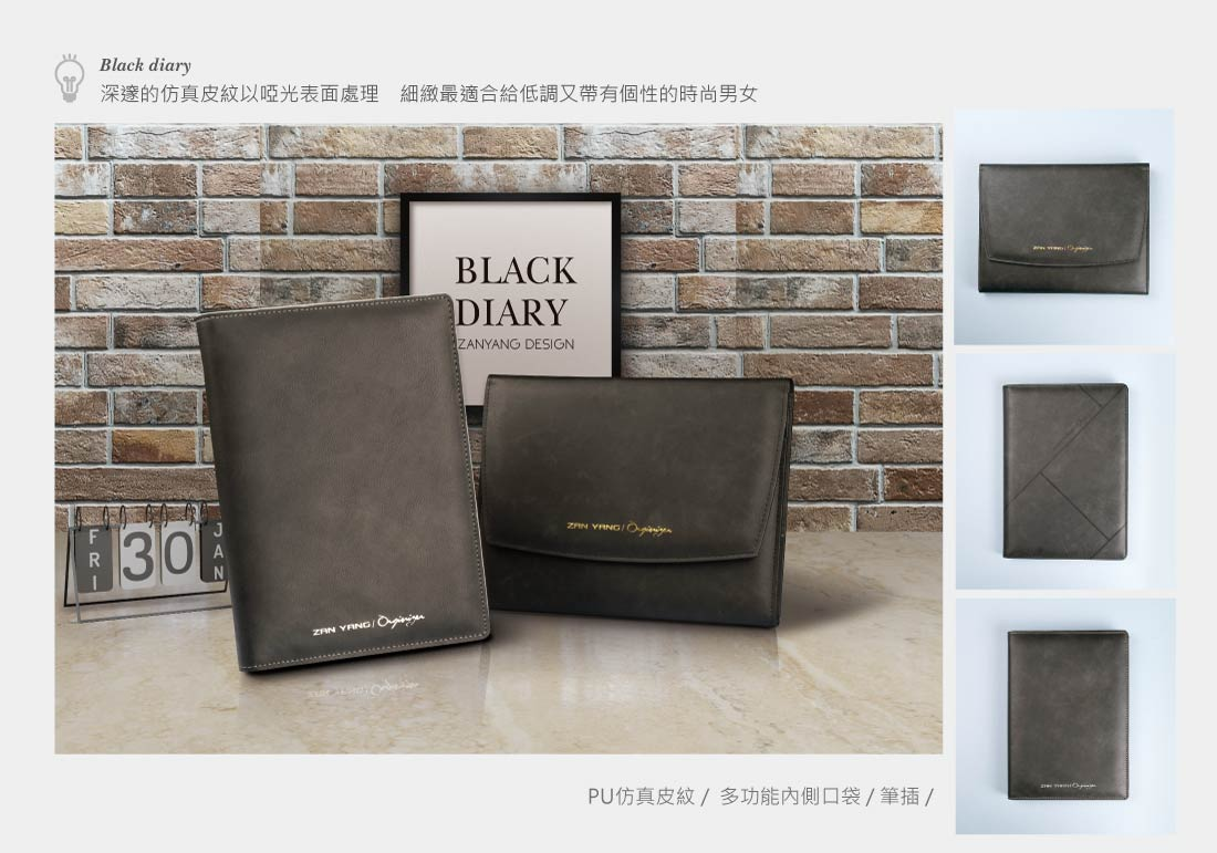Black diary 深邃的仿真皮紋以啞光表面處理 細緻最適合給低調又帶有個性的時尚男女