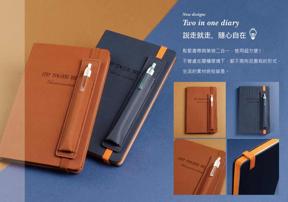 工商日誌 筆記本 25K05040/ PU仿真皮紋 / 鬆緊帶筆袋二合一款 / 多功能內側口袋 / 書背刷邊 / 此款式有復古咖 . 深海藍
