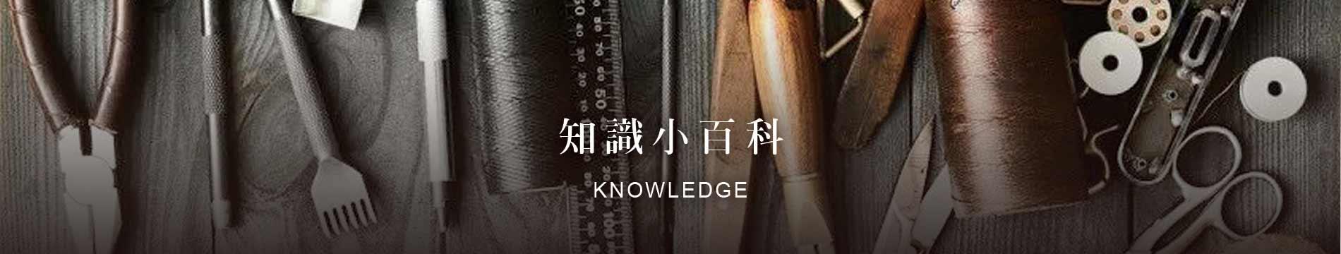 知識小百科Knowledge